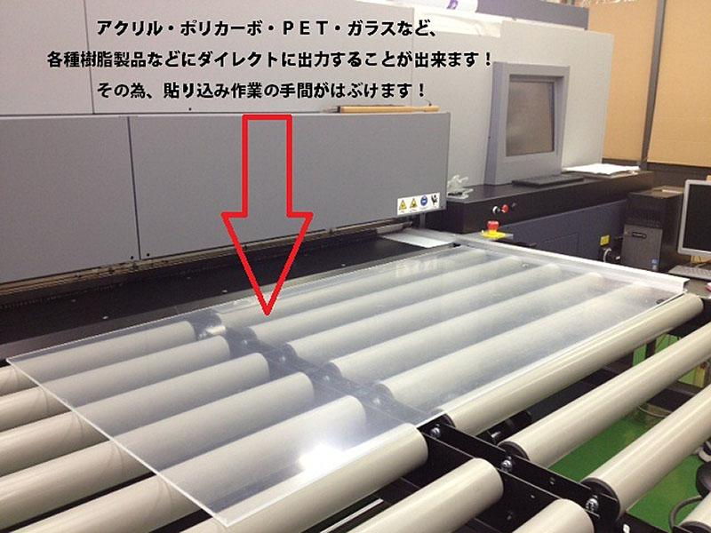 大型UVダイレクトプリンター